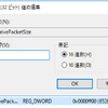 Windows ServerのDNS Serviceに脆弱性