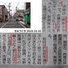議員らも名古屋市との合併をよびかけ - 北名古屋市