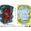 内藤瑶子個展「MORTALS」10月26日(月)より開催します〜!東京・八重洲 T-BOXにて