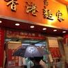 今日食べたランチがとっても美味しかった!上海香港麺家の「粢飯」じゃなくて「菜飯」