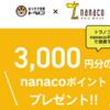 nanacoポイント投資がスタート。トラノコと連携して投資信託が買える