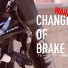 【初心者OK】命を預けるロードバイク用ブレーキワイヤーの交換を解説