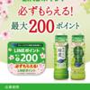 綾鷹/綾鷹 茶葉のあまみを購入すると必ず20ポイント+抽選で10~180ポイントもらえる!最大200LINEポイント