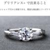 口コミ・評判は?ブリリアンスプラスで婚約指輪を選ぶべき5つの理由