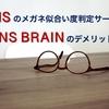 JINSのAIによるメガネ似合い度判定サービス「JINS BRAIN」の3つのデメリット