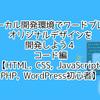 ローカル開発環境でワードプレスオリジナルデザインを開発しよう4コード編【HTML, CSS, JavaScript, PHP, WordPress初心者】