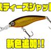 【ダイワ】タフコンディションでも釣れるシャッドプラグ「スティーズシャッド」に新色追加!