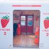 【和歌山】大人旅の味方「いちご電車」が可愛すぎる!