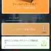 【ポケモンgo】大発見達成!2回目3回目の気になる報酬とオススメフィールドリサーチ