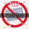クレジットカード注意報⚠ 今月だけで〇〇万円の出費が…。