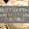 ETHや国産人気通貨「モナコイン(MONA)」を積み立てて未来を見ようぜ!