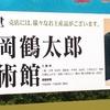 へんな男とおばけ野菜/『コマンダー0』富沢順