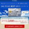 20代のJALカード所有者必見!「JAL CLUB EST」切り替え申し込みでAmazonギフト券5000円分をゲット
