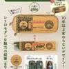 【新商品情報】人気文具付録シリーズから「トンボ鉛筆8900」柄ペンケースが登場