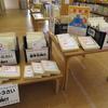 【予告】初読み!今年も本の福袋あります!
