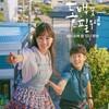 コンブリはお好きですか?韓国ドラマ「椿の花咲く頃」
