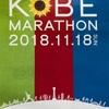 神戸マラソン2018~受付~