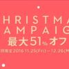 DJI クリスマスセール開始 PHANTOM・OSMOシリーズが破格の値段に