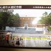 土木遺産カード ― 札幌市水道記念館 ―