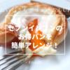 【レシピ付き】1個37円のセブンイレブンのお得パンで美味しさUPの簡単アレンジ!