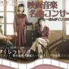 映画音楽名曲コンサート ~おんがくしつの映画館~ 7月28日(水)市民会館で開催!