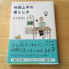 気楽に生きたいゆるゆるくらげは「時間上手の暮らし方 金子由紀子」を読んでみた