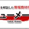 ネットビジネス教材『バリューメーカー』口コミ・レビュー