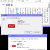 WPF、PDFファイルをロックしないで開く