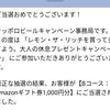 【当選品】4月4・5個目 サッポロ レモンザリッチ アマギフ1000円分×2 (30・31)