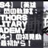 【初見動画】PS4【英雄伝説 閃の軌跡I:改 -Thors Military Academy 1204-】を遊んでみての感想!