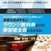 2017年春の「JALそらとも倶楽部」76回の搭乗実績を達成