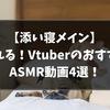『添い寝』VtuberのおすすめASMR動画4選!【2021/4パート④】