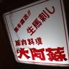 【別府】湯のまち別府で、熊本の絶品馬刺し!『大阿蘇(おおあそ)』