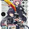 月刊ブシロード12月号は『アサルトリリィ LoG- fullbloom-』が描き下ろしカラー表紙です!