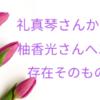 礼真琴さんから柚香光さんへエール♪存在そのものに感謝