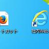 あるURLだけInternet Explorerを使うようにしたい