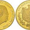 モンテネグロ 1910年100ペルペル金貨PCGS PR62DCAM
