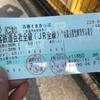 【青春18きっぷ】岡山から福井へ 新快速敦賀行きで気をつける事は?敦賀ー福井間は特急課金もアリ?