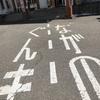 渋川市のラーメン屋さん〜中村ラーメン〜