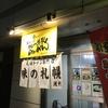 【B級グルメ】青森県のB級グルメ「味噌カレー牛乳ラーメン」って何? 実際に食べに行ってみた!!