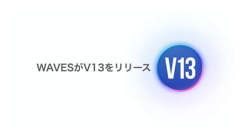 WAVESのプラグインが最新版のV13にメジャー・アップデート