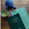 日本茶インストラクターの試験まで、1カ月を切る!!