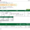 本日の株式トレード報告R3,03,19