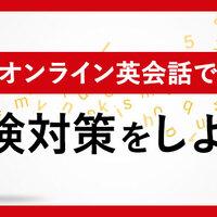 オンライン英会話を使った最強の英検対策法ご紹介!