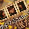 ロッテクランキーチョコレートと欅坂46のコラボCM・Web限定動画が公開。初級問題編の犯人を異なる観点から推理
