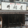 井関屋の特濃煮干し中華そば(小川町・淡路町)