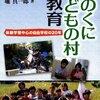 きのくに子どもの村学園の自由な子どもたち〜自己決定と個性が切り拓くミライ☆