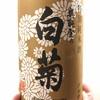 石川県『奥能登の白菊 特別純米酒』優しい穏やかな旨みとバニラのような余韻。このお酒は能登の風土を映し出す逸品です!