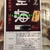 浜松餃子 「空海」を食す