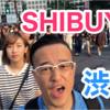 YouTube video của yonotown: 渋谷の交差点を渡ろう!Hãy băng qua ngã tư ở Shibuya nào!